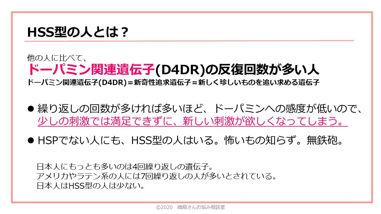 HSP_HSS2
